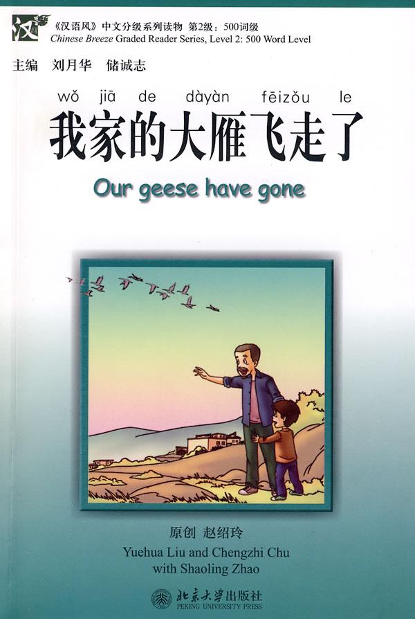《汉语风》第2级—我家的大雁飞走了(《汉语风》中文分级系列读物第2级:500词级)