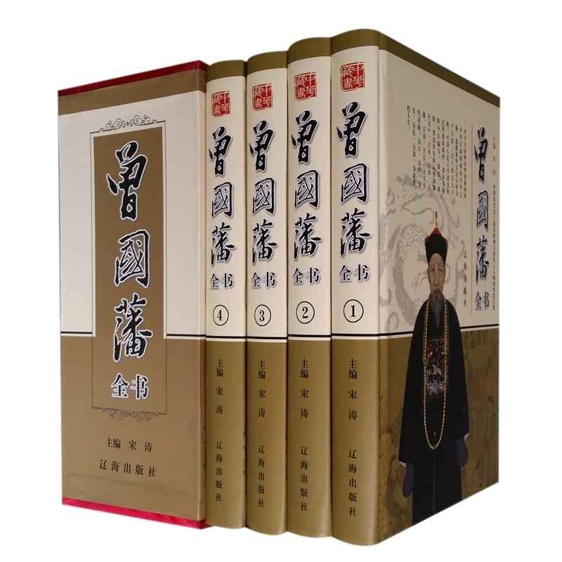 曾国藩全书(精装全4册)第三卷
