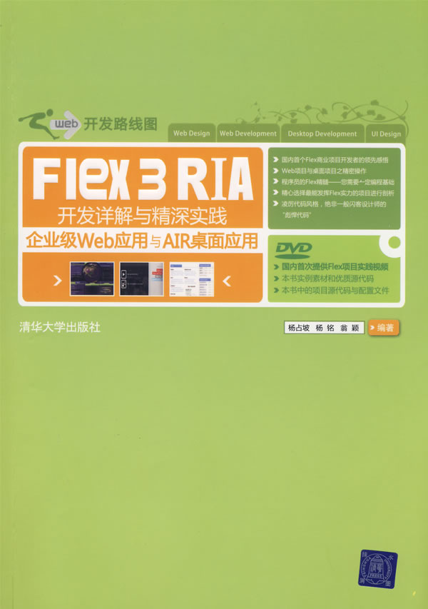 Flex3RIA开发详解与精深实践:企业级Web应用与AIR桌面应用(附DVD光盘1张)[平装]